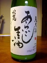akishika aragoshi.JPG