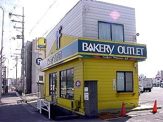 bakery outlet.JPG