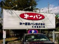 daiichipan kanban.JPG