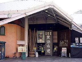 kuroshioichiba.JPG