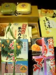 miyazakimiyage10.JPG