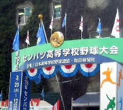 2006senbatsu4.JPG