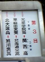 2006senbatsu5.JPG
