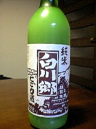 junmai shirakawagou nigori.JPG