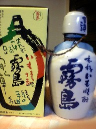 kirishima.JPG