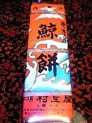 kujiramochi1.JPG