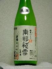nanbuhatsuyuki.JPG