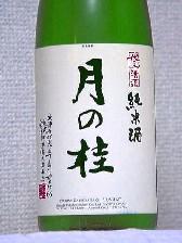 tsukinokatsura.JPG