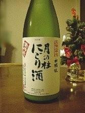 tsukinokatsura nigori.JPG